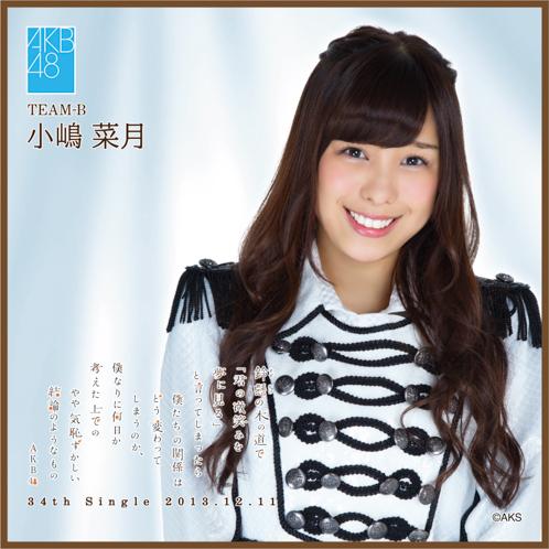 AKB48 鈴懸の木の道で…推しタオル 小嶋 菜月