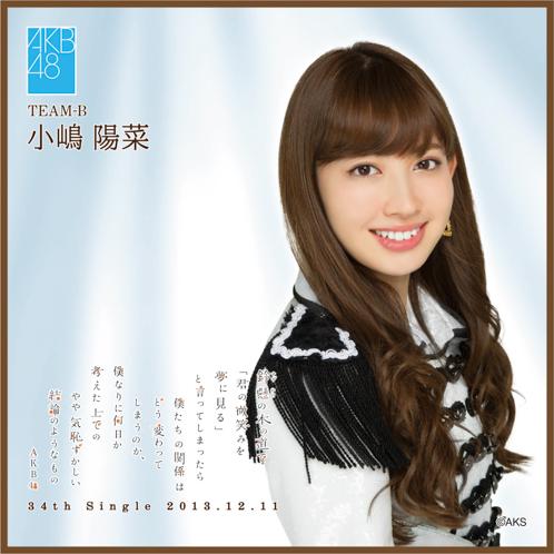 AKB48 鈴懸の木の道で…推しタオル 小嶋 陽菜