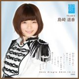 AKB48 鈴懸の木の道で…推しタオル 島崎 遥香