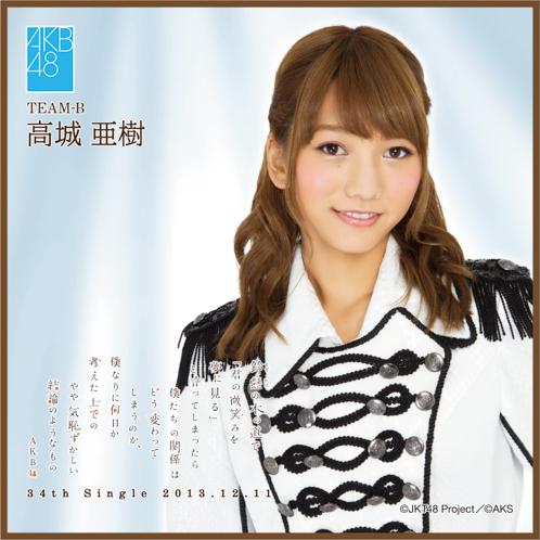 AKB48 鈴懸の木の道で…推しタオル 高城 亜樹