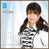 AKB48 鈴懸の木の道で…推しタオル 竹内 美宥