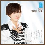 AKB48 鈴懸の木の道で…推しタオル 田名部 生来