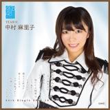 AKB48 鈴懸の木の道で…推しタオル 中村 麻里子