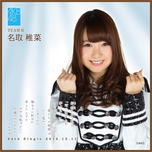 AKB48 鈴懸の木の道で…推しタオル 名取 稚菜