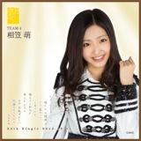 AKB48 鈴懸の木の道で…推しタオル 相笠 萌