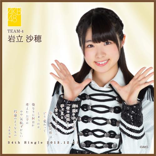 AKB48 鈴懸の木の道で…推しタオル 岩立 沙穂