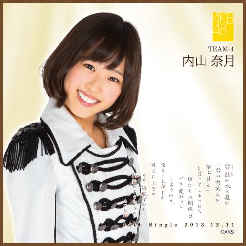 AKB48 鈴懸の木の道で…推しタオル 内山 奈月