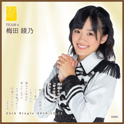 AKB48 鈴懸の木の道で…推しタオル 梅田 綾乃