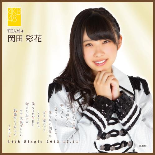 AKB48 鈴懸の木の道で…推しタオル 岡田 彩花