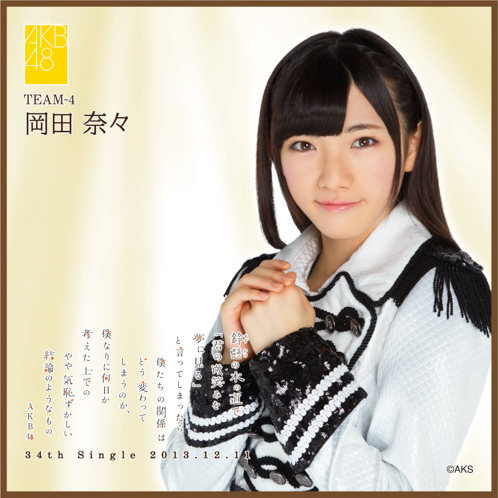 AKB48 鈴懸の木の道で…推しタオル 岡田 奈々