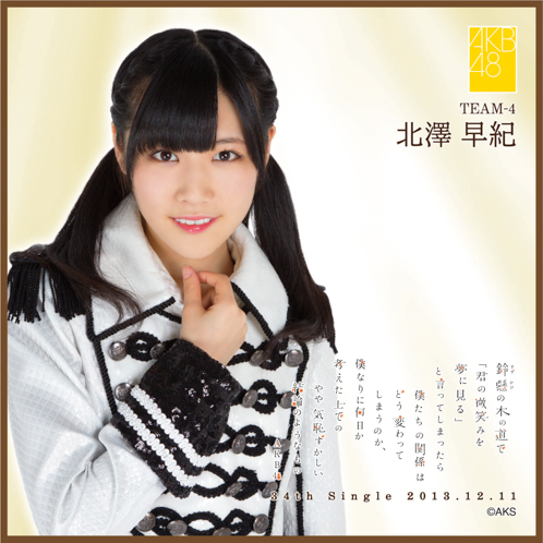 AKB48 鈴懸の木の道で…推しタオル 北澤 早紀