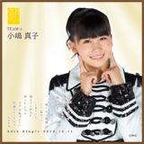 AKB48 鈴懸の木の道で…推しタオル 小嶋 真子