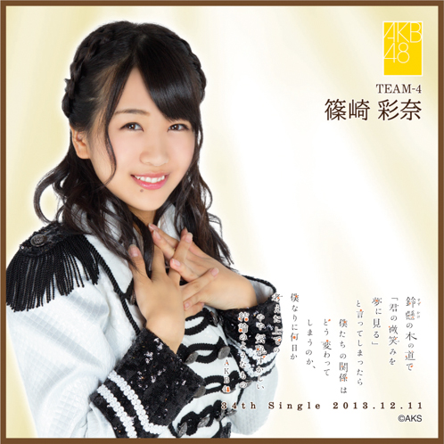 AKB48 鈴懸の木の道で…推しタオル 篠崎 彩奈