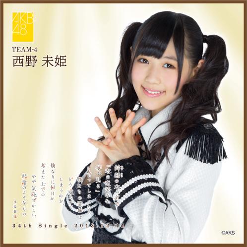 AKB48 鈴懸の木の道で…推しタオル 西野 未姫