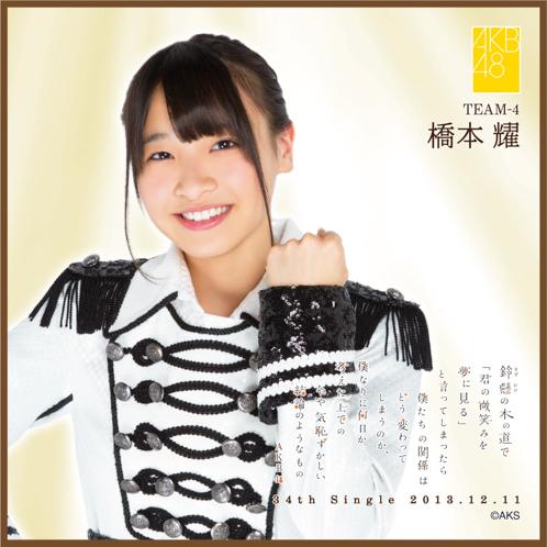 AKB48 鈴懸の木の道で…推しタオル 橋本 耀