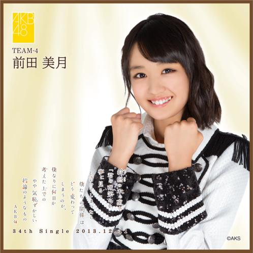 AKB48 鈴懸の木の道で…推しタオル 前田 美月