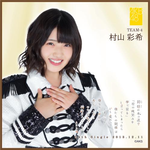 AKB48 鈴懸の木の道で…推しタオル 村山 彩希