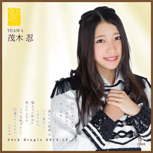 AKB48 鈴懸の木の道で…推しタオル 茂木 忍
