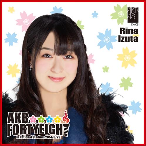 AKB48 国立競技場〜思い出は全部ここに捨てていけ!〜AKB48 推しタオル伊豆田 莉奈