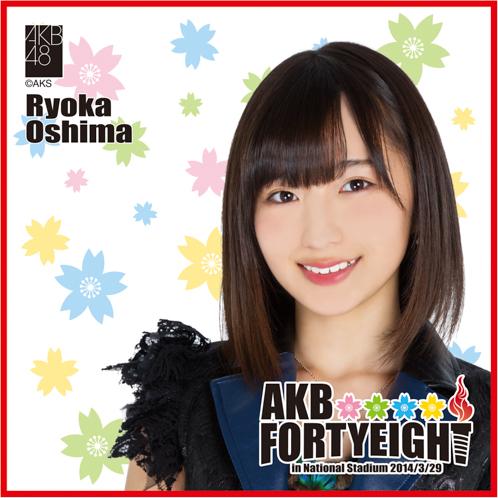 AKB48 国立競技場〜思い出は全部ここに捨てていけ!〜AKB48 推しタオル大島 涼花