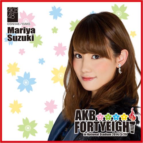 AKB48 国立競技場〜思い出は全部ここに捨てていけ!〜AKB48 推しタオル鈴木 まりや