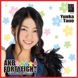 AKB48 国立競技場~思い出は全部ここに捨てていけ!~AKB48 推しタオル田野 優花