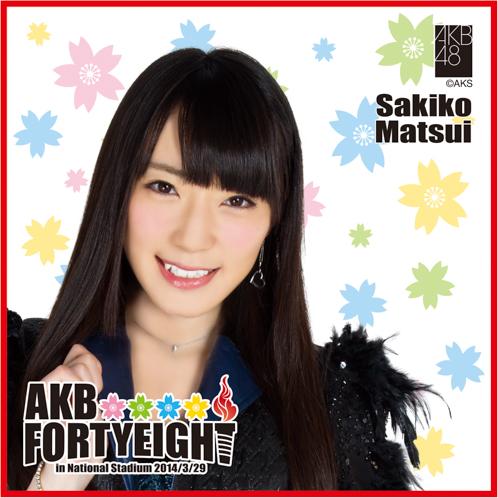 AKB48 国立競技場〜思い出は全部ここに捨てていけ!〜AKB48 推しタオル松井 咲子