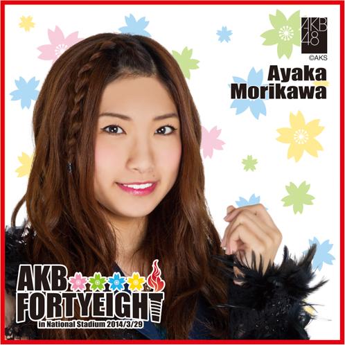 AKB48 国立競技場〜思い出は全部ここに捨てていけ!〜AKB48 推しタオル森川 彩香