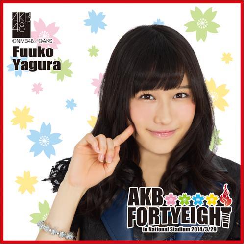 AKB48 国立競技場〜思い出は全部ここに捨てていけ!〜AKB48 推しタオル矢倉 楓子
