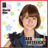 AKB48 国立競技場〜思い出は全部ここに捨てていけ!〜AKB48 推しタオル阿部 マリア