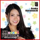 AKB48 国立競技場〜思い出は全部ここに捨てていけ!〜AKB48 推しタオル倉持 明日香