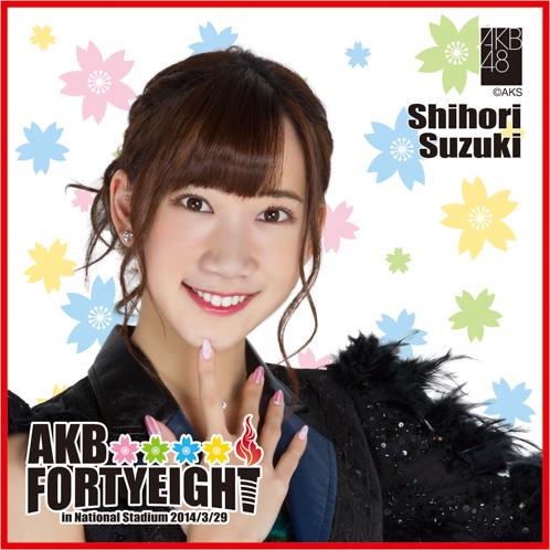 AKB48 国立競技場〜思い出は全部ここに捨てていけ!〜AKB48 推しタオル鈴木 紫帆里