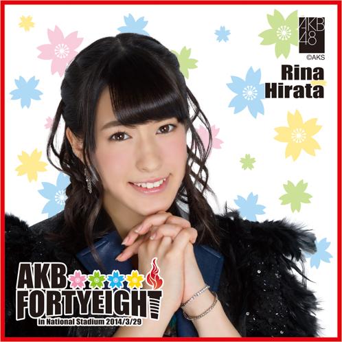AKB48 国立競技場〜思い出は全部ここに捨てていけ!〜AKB48 推しタオル平田 梨奈
