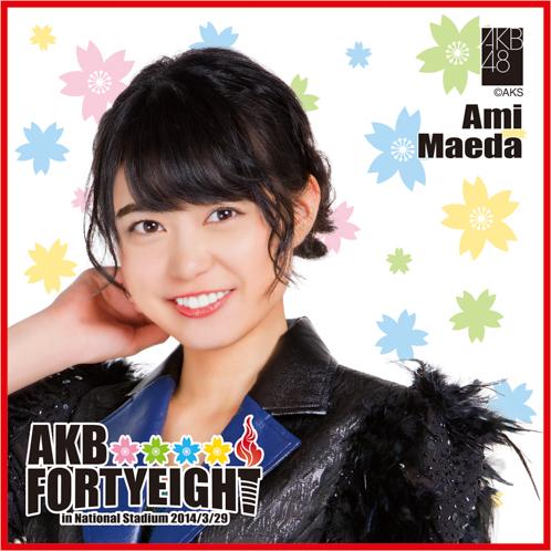 AKB48 国立競技場〜思い出は全部ここに捨てていけ!〜AKB48 推しタオル前田 亜美