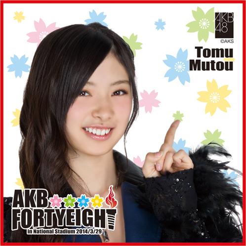 AKB48 国立競技場〜思い出は全部ここに捨てていけ!〜AKB48 推しタオル武藤 十夢
