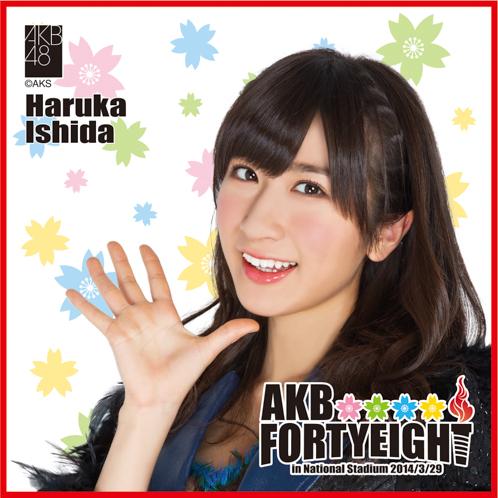 AKB48 国立競技場〜思い出は全部ここに捨てていけ!〜AKB48 推しタオル石田 晴香