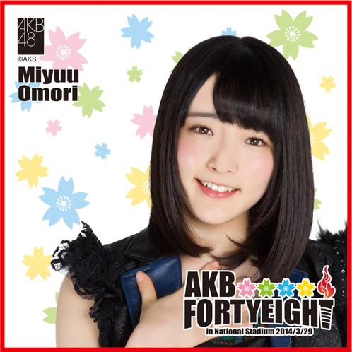 AKB48 国立競技場〜思い出は全部ここに捨てていけ!〜AKB48 推しタオル大森 美優