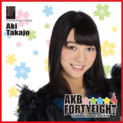 AKB48 国立競技場〜思い出は全部ここに捨てていけ!〜AKB48 推しタオル高城 亜樹