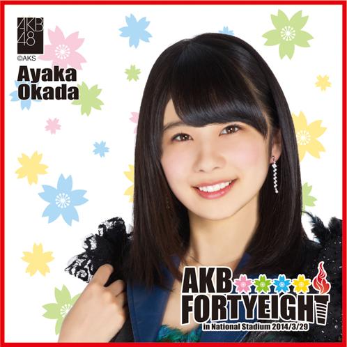 AKB48 国立競技場〜思い出は全部ここに捨てていけ!〜AKB48 推しタオル岡田 彩花