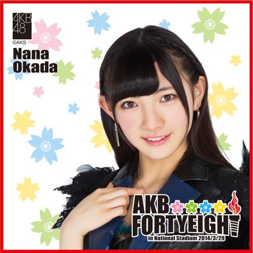 AKB48 国立競技場〜思い出は全部ここに捨てていけ!〜AKB48 推しタオル岡田 奈々