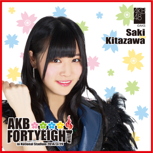 AKB48 国立競技場〜思い出は全部ここに捨てていけ!〜AKB48 推しタオル北澤 早紀