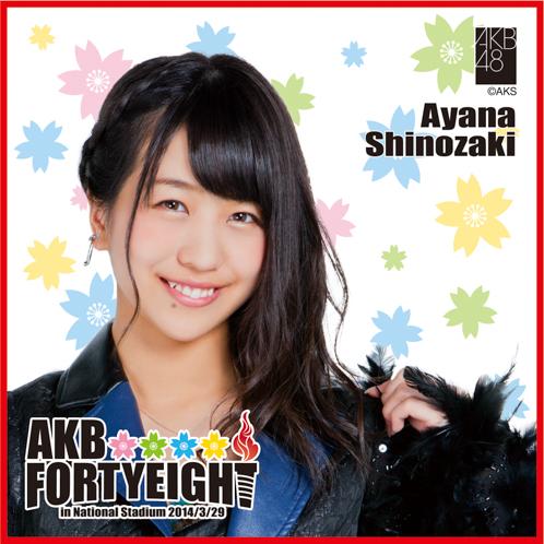 AKB48 国立競技場〜思い出は全部ここに捨てていけ!〜AKB48 推しタオル篠崎 彩奈