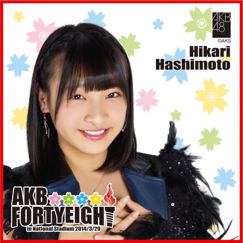 AKB48 国立競技場~思い出は全部ここに捨てていけ!~AKB48 推しタオル橋本 耀