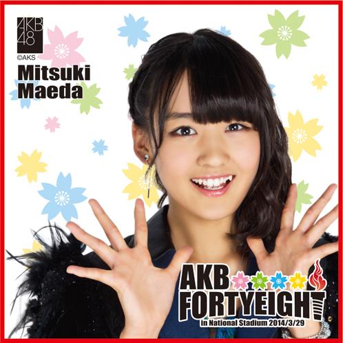 AKB48 国立競技場〜思い出は全部ここに捨てていけ!〜AKB48 推しタオル前田 美月