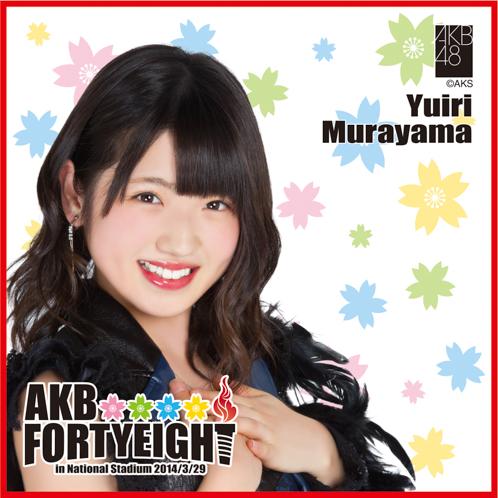 AKB48 国立競技場〜思い出は全部ここに捨てていけ!〜AKB48 推しタオル村山 彩希