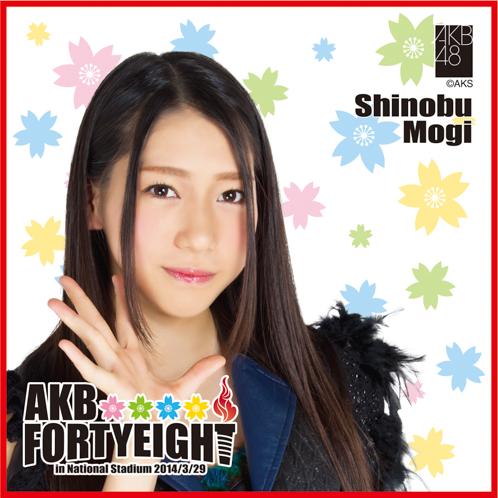 AKB48 国立競技場〜思い出は全部ここに捨てていけ!〜AKB48 推しタオル茂木 忍