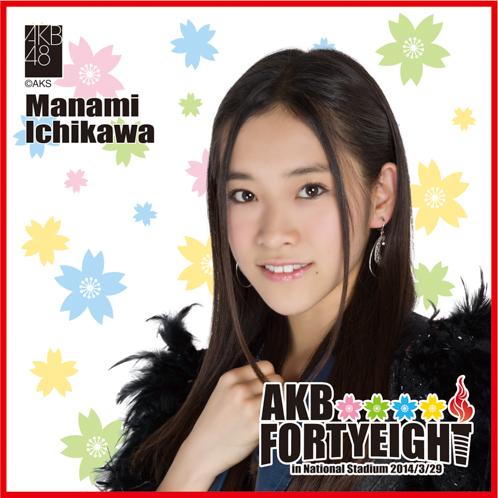 AKB48 国立競技場~思い出は全部ここに捨てていけ!~AKB48 推しタオル市川 愛美