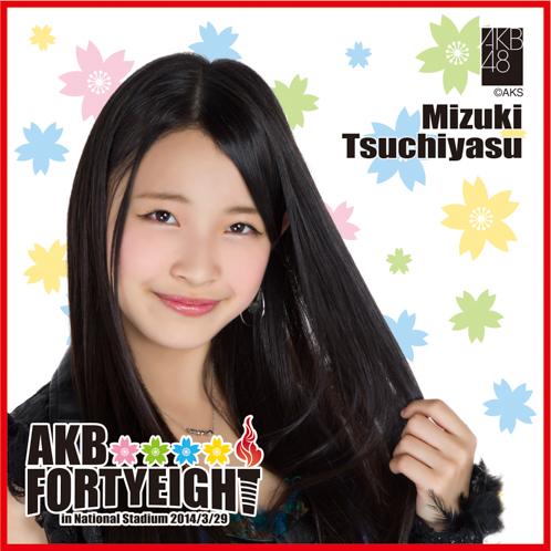 AKB48 国立競技場~思い出は全部ここに捨てていけ!~AKB48 推しタオル土保 瑞希