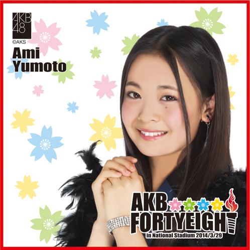AKB48 国立競技場~思い出は全部ここに捨てていけ!~AKB48 推しタオル湯本 亜美