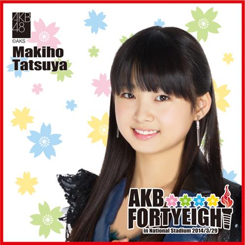 AKB48 国立競技場〜思い出は全部ここに捨てていけ!〜AKB48 推しタオル達家 真姫宝